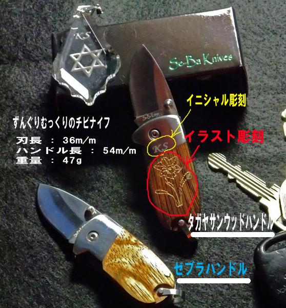 彫刻チビナイフ